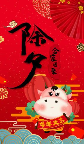 除夕新年春节海报设计
