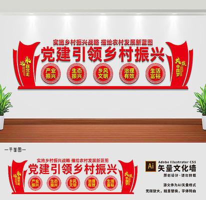 党建引领乡村振兴文化墙设计