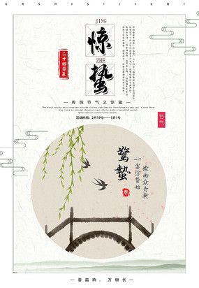 二十四节气中国风惊蛰海报