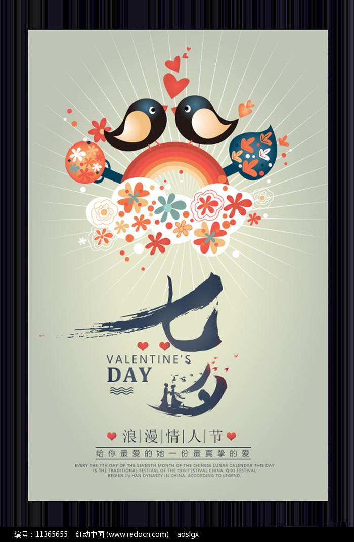 复古七夕情人节促销海报图片