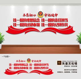 公安警局文化墙设计
