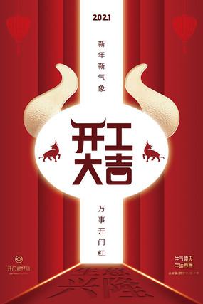 红色大气2021牛年开工大吉开门红海报
