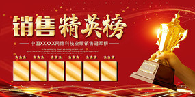 红色喜庆企业年终销售精英榜展板
