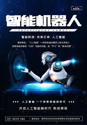 蓝色智能机器人人工智能海报