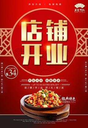 美食餐厅新店开业促销海报