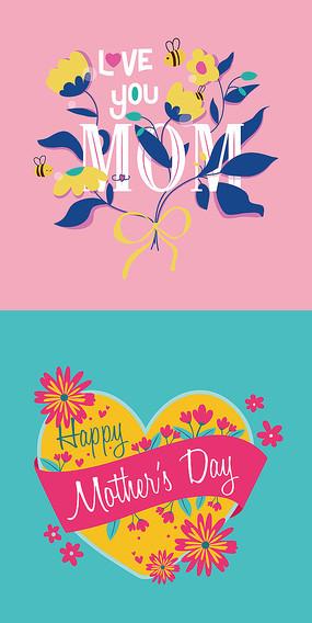 母情节爱你母亲 花朵 爱心插画设计