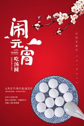 闹元宵吃汤圆宣传海报