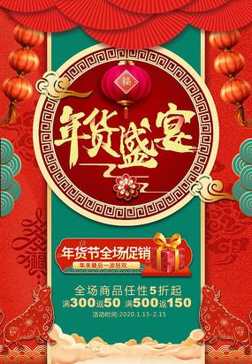 年货节年终大促春节促销海报