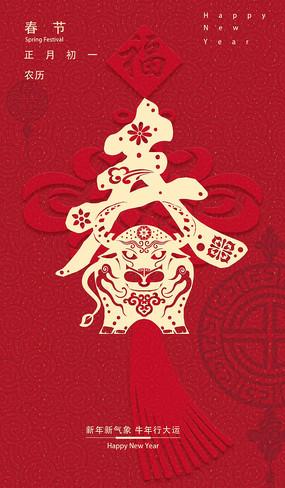 牛年春节海报