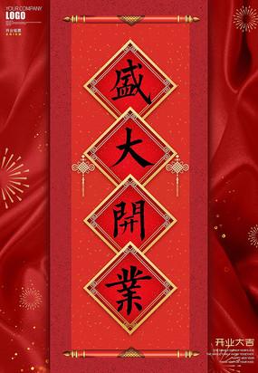 盛大开业中国风海报