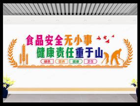 食品安全宣传文化墙设计