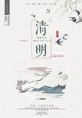 小清新清明节宣传海报
