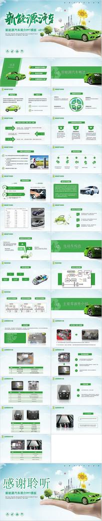新能源汽车简介PPT模板