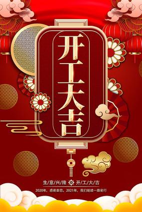 中国风2021开工大吉企业开门红海报模板
