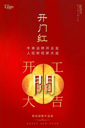 中国风地产开工大吉开门红海报