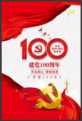 中國共產黨建黨100周年海報