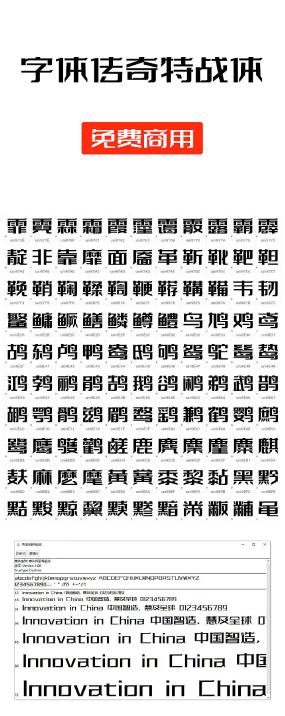 字体传奇特战体-免费商用