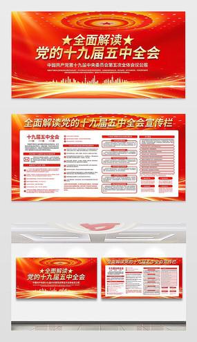 红色大气全面解读十九届五中全会宣传栏展板