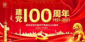 建党100周年七一建党节展板
