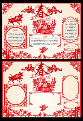 剪纸风格春节小报新年手抄电子小报