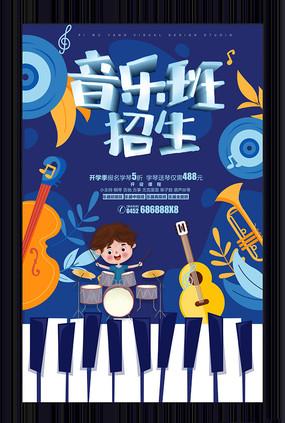 卡通音乐班招生海报