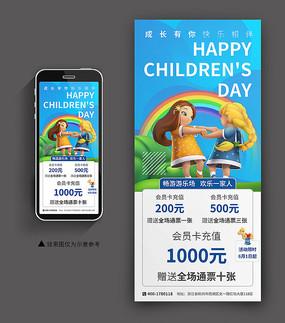 六一儿童节游乐场手机端海报
