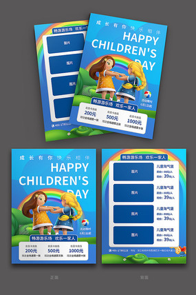 六一儿童节游乐场宣传单