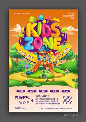 六一儿童乐园海报