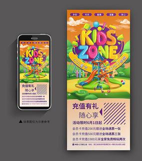 六一儿童乐园手机端海报