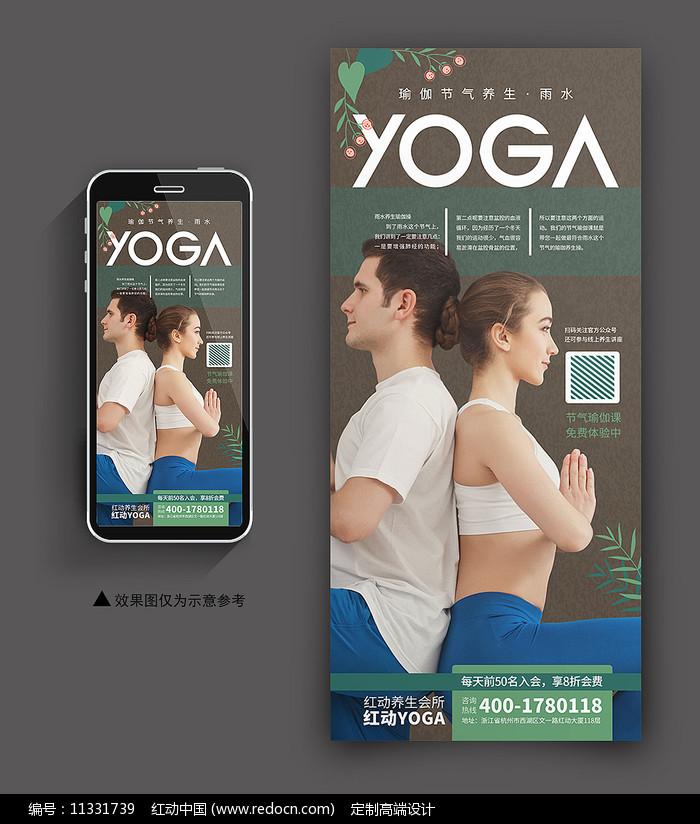 雨水瑜伽手机端海报图片