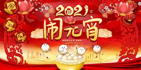 中国风喜庆2021元宵节背景
