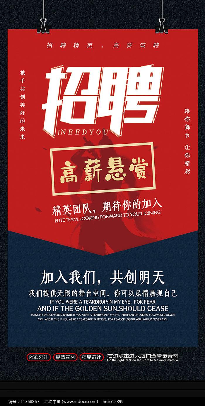 2021大气红色企业招聘海报
