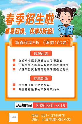 2021幼儿园春季招生啦优惠蓝色宣传海报