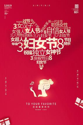 38妇女节女神节女王节海报