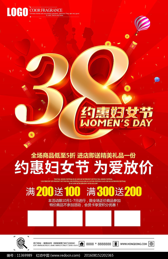 38约惠妇女节海报图片