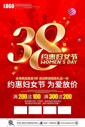38约惠妇女节海报