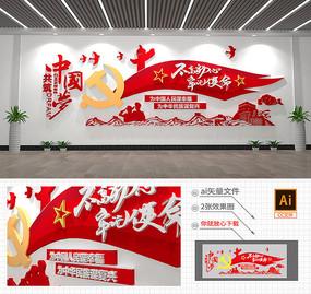 不忘初心牢记使命中国梦文化墙