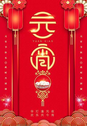 创意红色元宵节活动主题海报