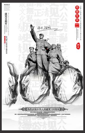 创意水墨中国风建党100周年海报