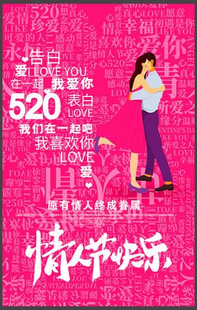 创意唯美粉色情人节海报