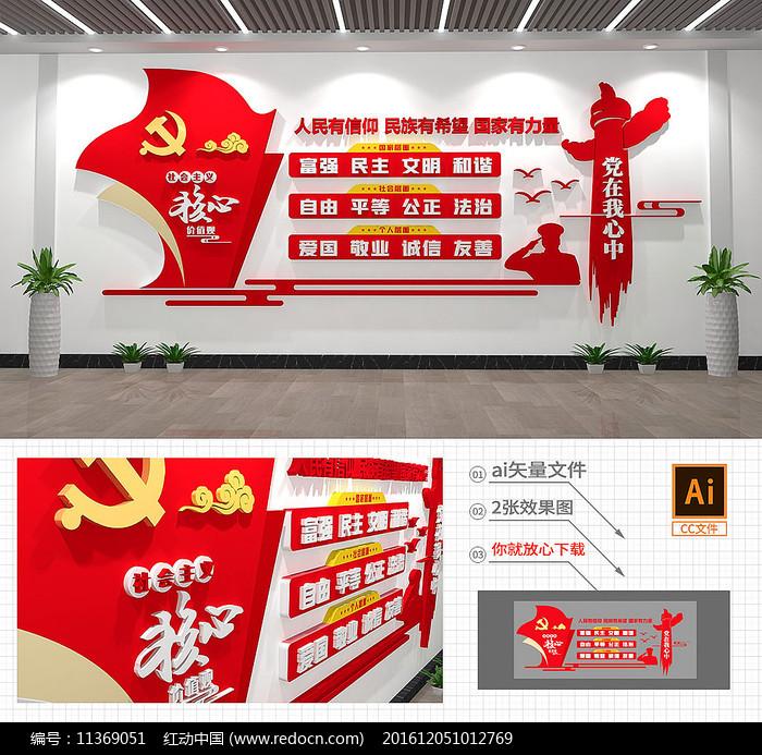 大气社会主义核心价值观文化墙图片