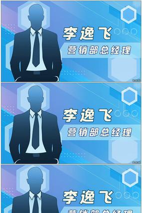干净简洁商务人物介绍AE模板