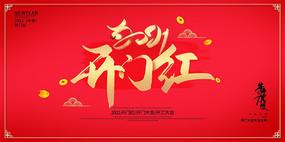 红色大气2021牛年新年开门红宣传展板