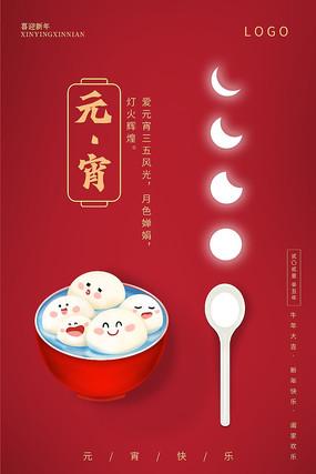 红色卡通喜庆牛年春节过年元宵节