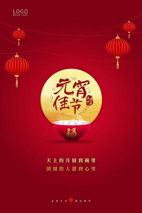 红色喜庆大气2021牛年元宵佳节海报设计