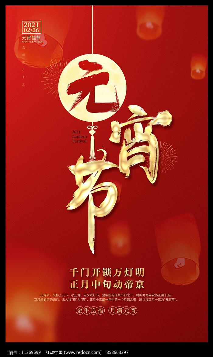 红色喜庆元宵节海报设计