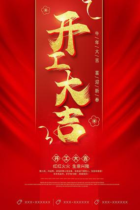 红色中国风开工大吉开工海报开门大吉