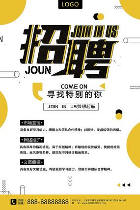 黄色节约大气企业人才招聘招人海报