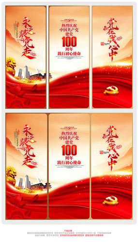 建党100周年建党节海报