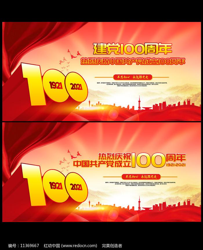 建党100周年七一建党节背景板设计图片